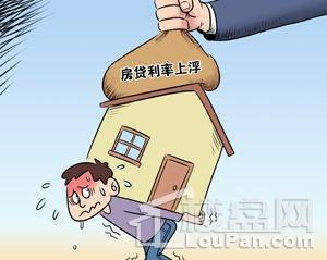 房贷利率上浮