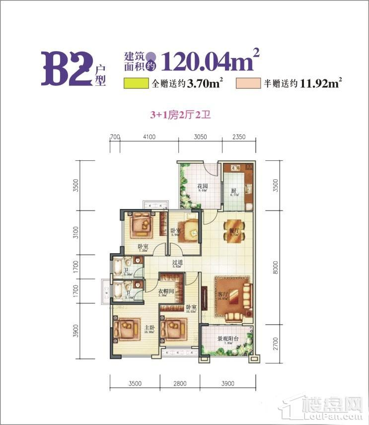 花语倾城-B2户型