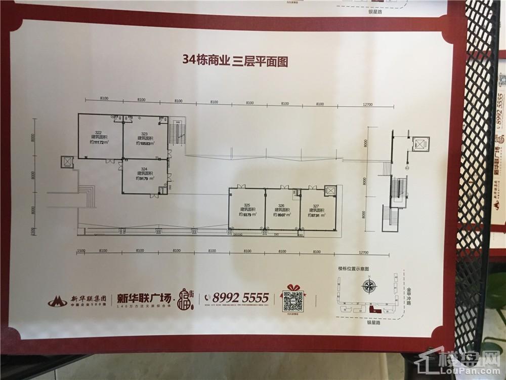 34栋商业三层平面图