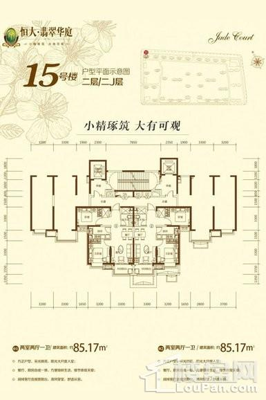 高层15#2层平面户型图