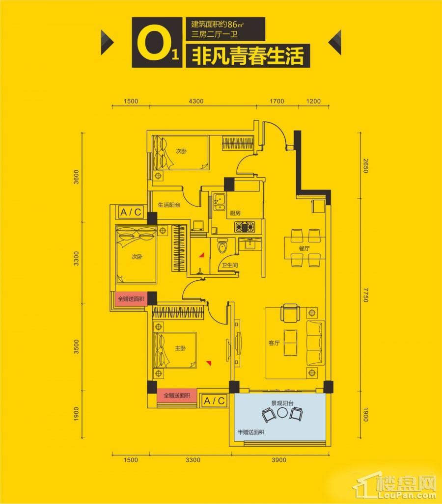 象山博望园-O1户型