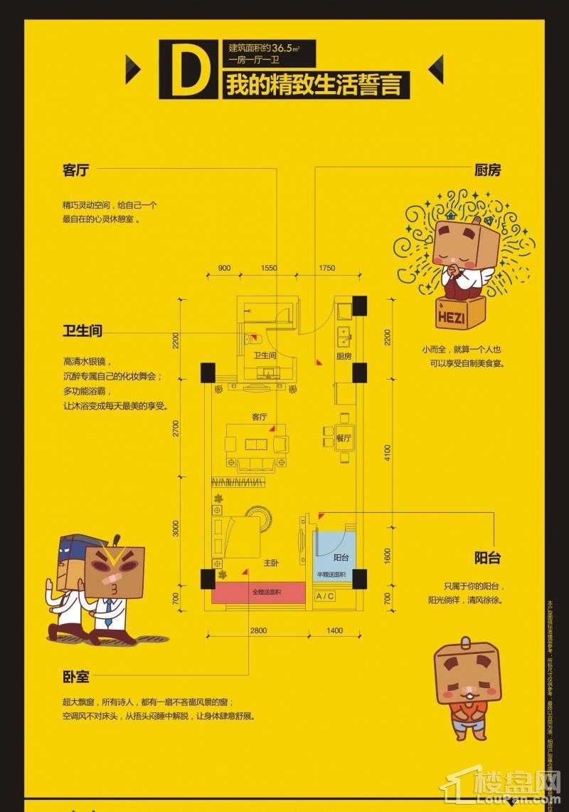 象山博望园-D户型