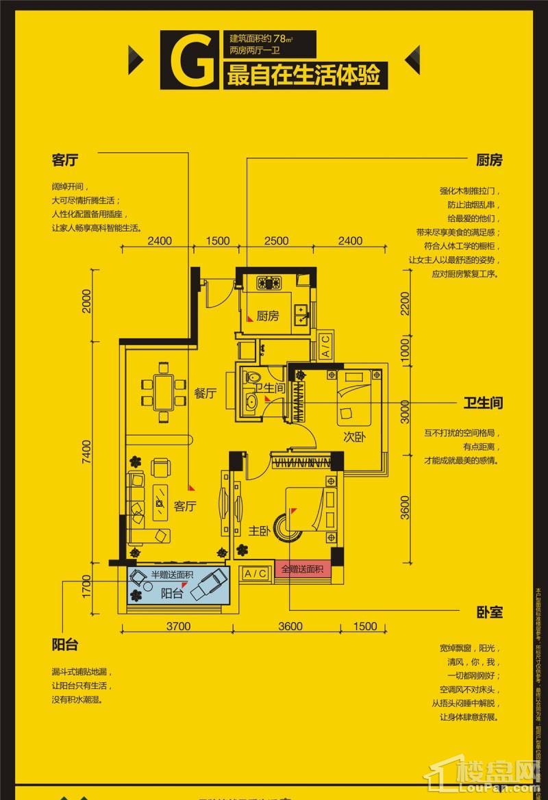 象山博望园-G户型