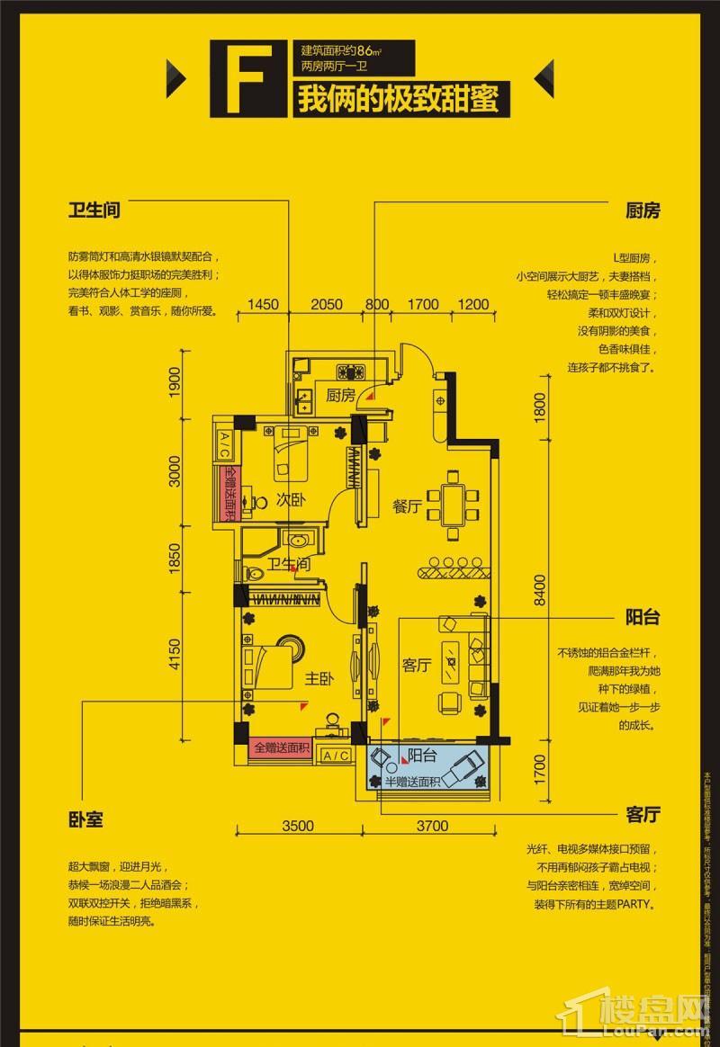 象山博望园-F户型