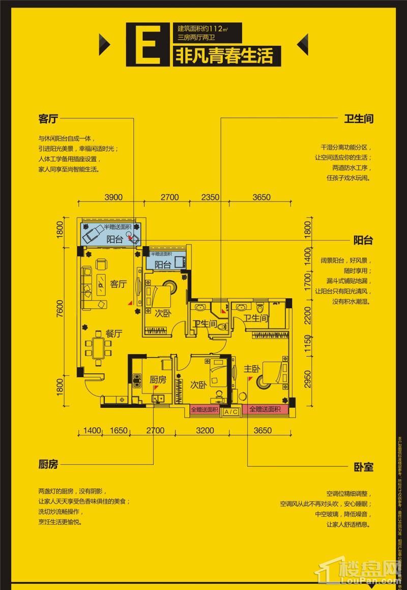 象山博望园-E户型