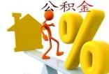 南宁市个人可缴存公积金 满一年可申请贷款