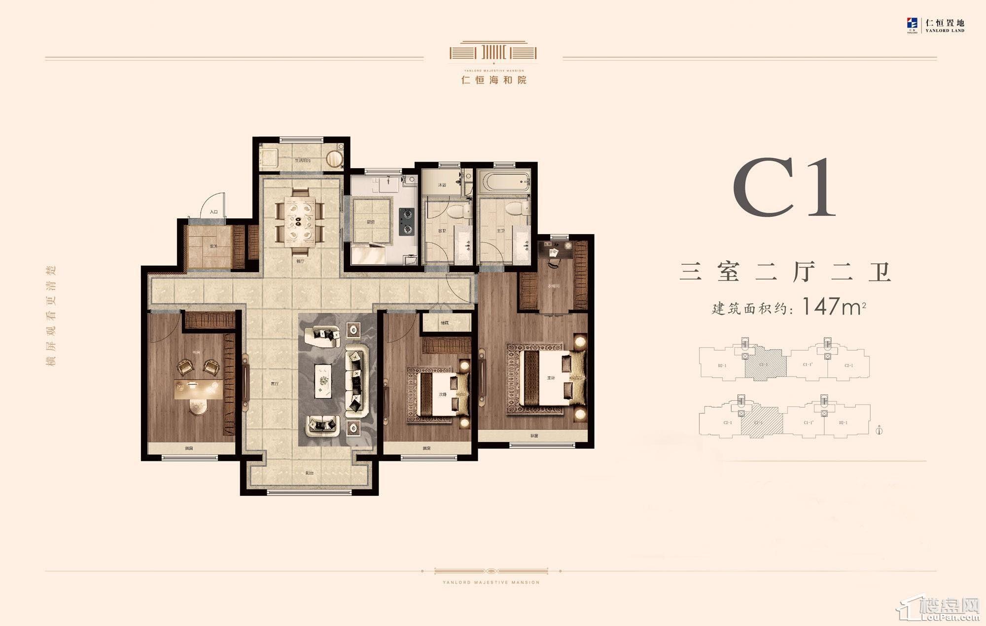 洋房标准层C1户型