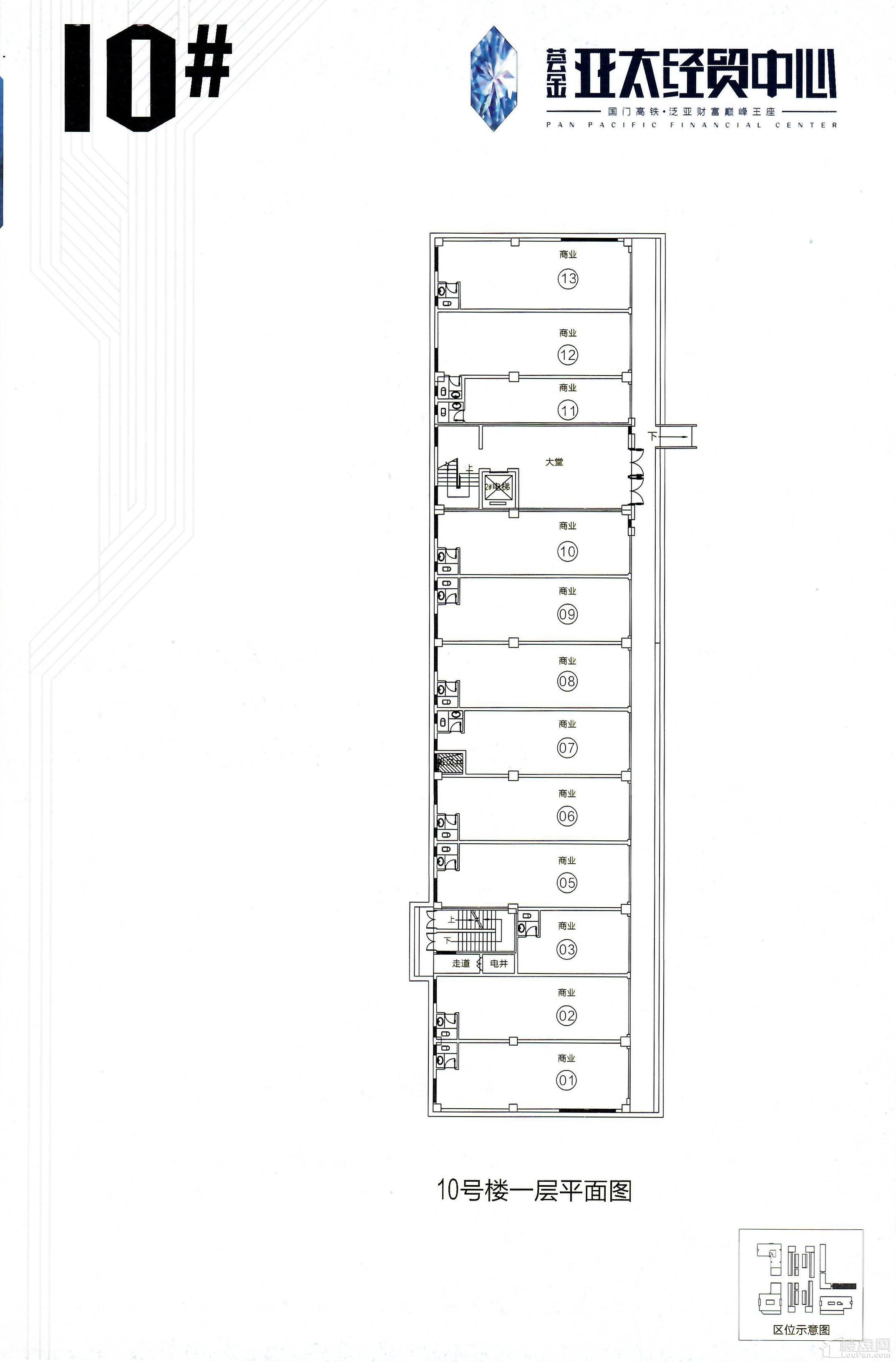 10号楼一层平面图