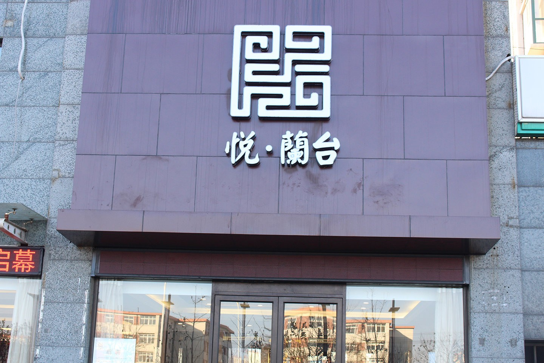 悦蘭台实景图