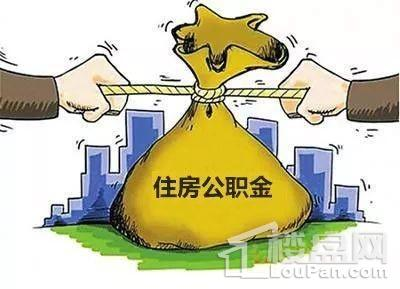 公积金贷款买二手房的流程