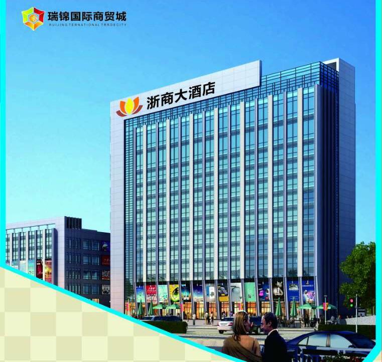 桂林瑞锦国际商贸城·浙商大酒店高清图