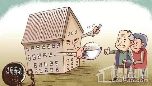 住房反向抵押养老保险剖析
