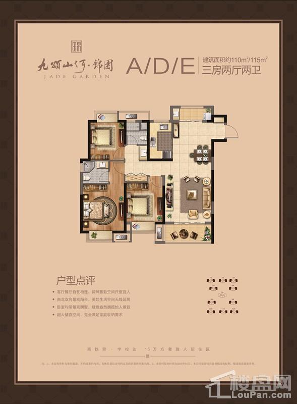A/D/E户型