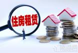 到2020年租赁住房和共有产权住房用地占到增量30%