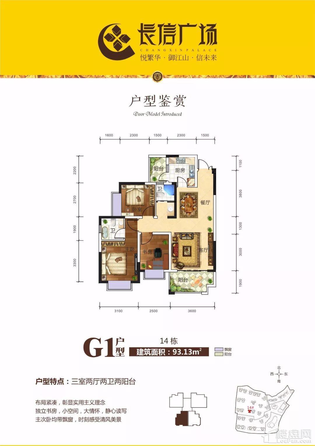 长信广场14栋G1户型