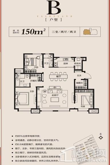 洋房标准层B户型