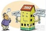 宿迁首套房和二套房的认定标准分别是什么?