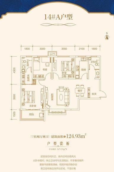 巨威·大秦郡户型图