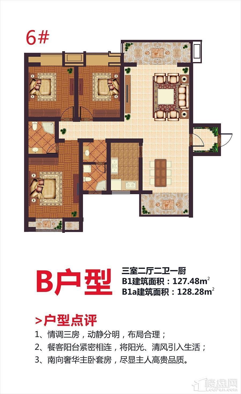 6#B户型