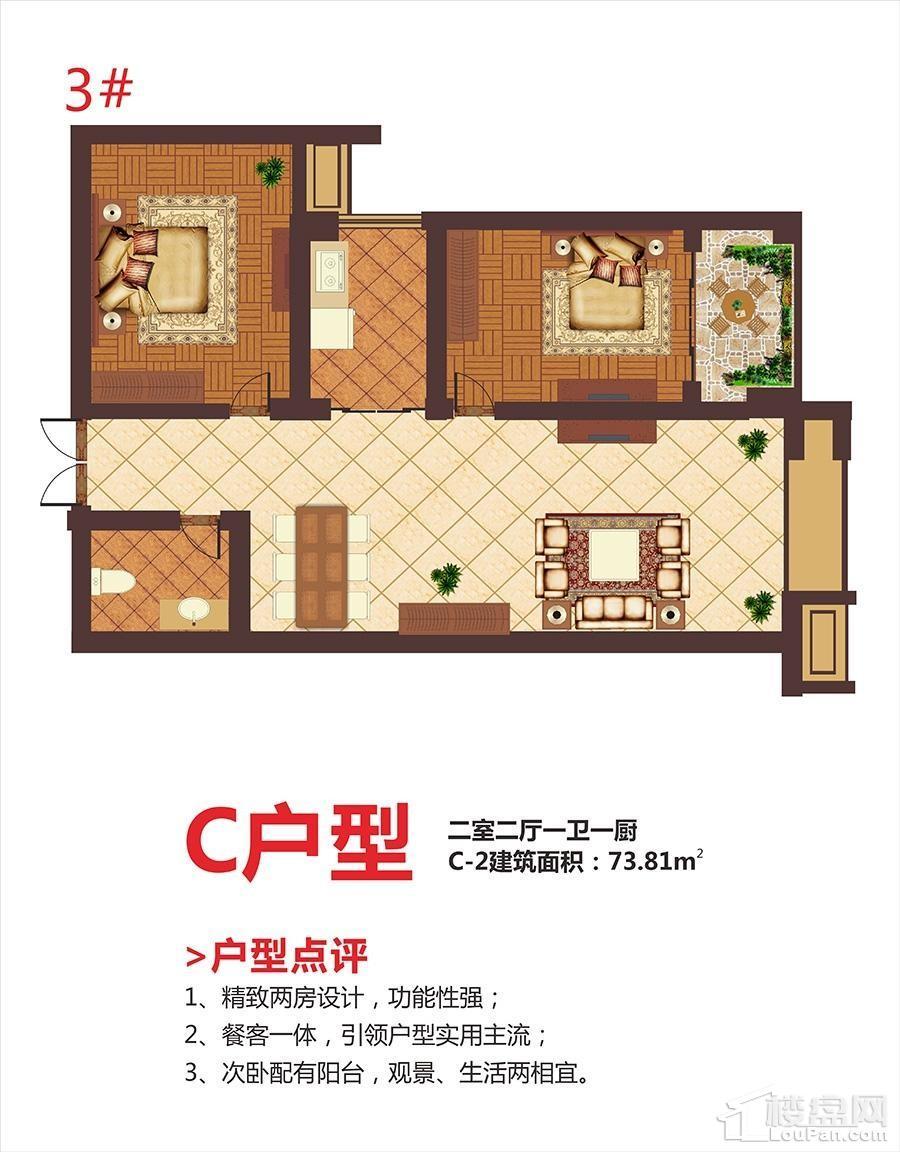 3#C户型