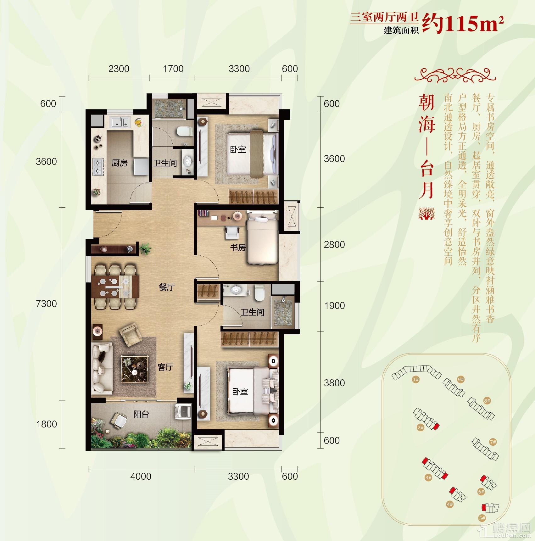 中信国安·北海第一城户型图