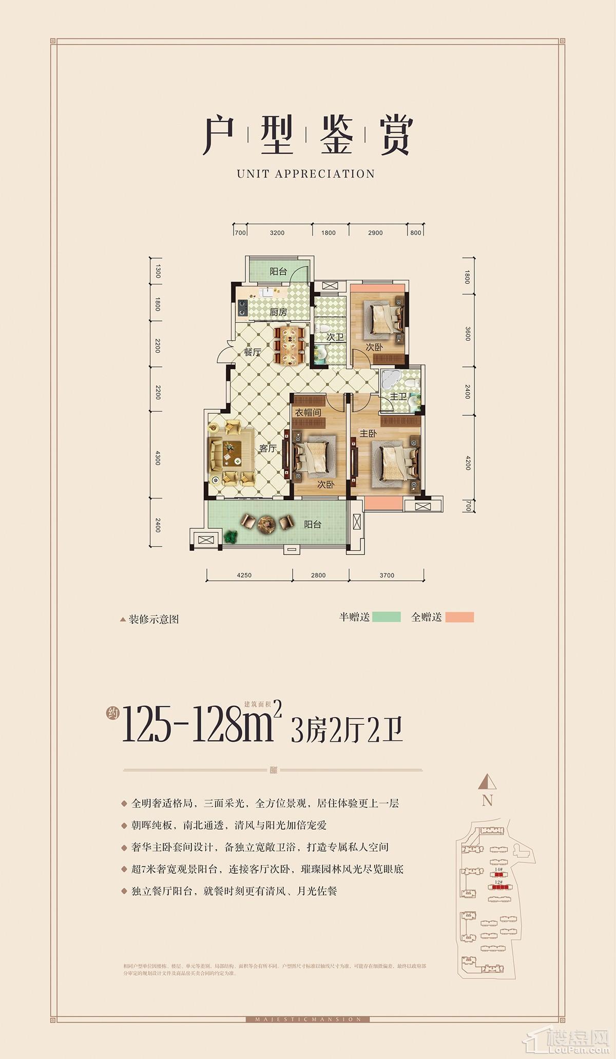 金色御园洋房12#/14#D2户型