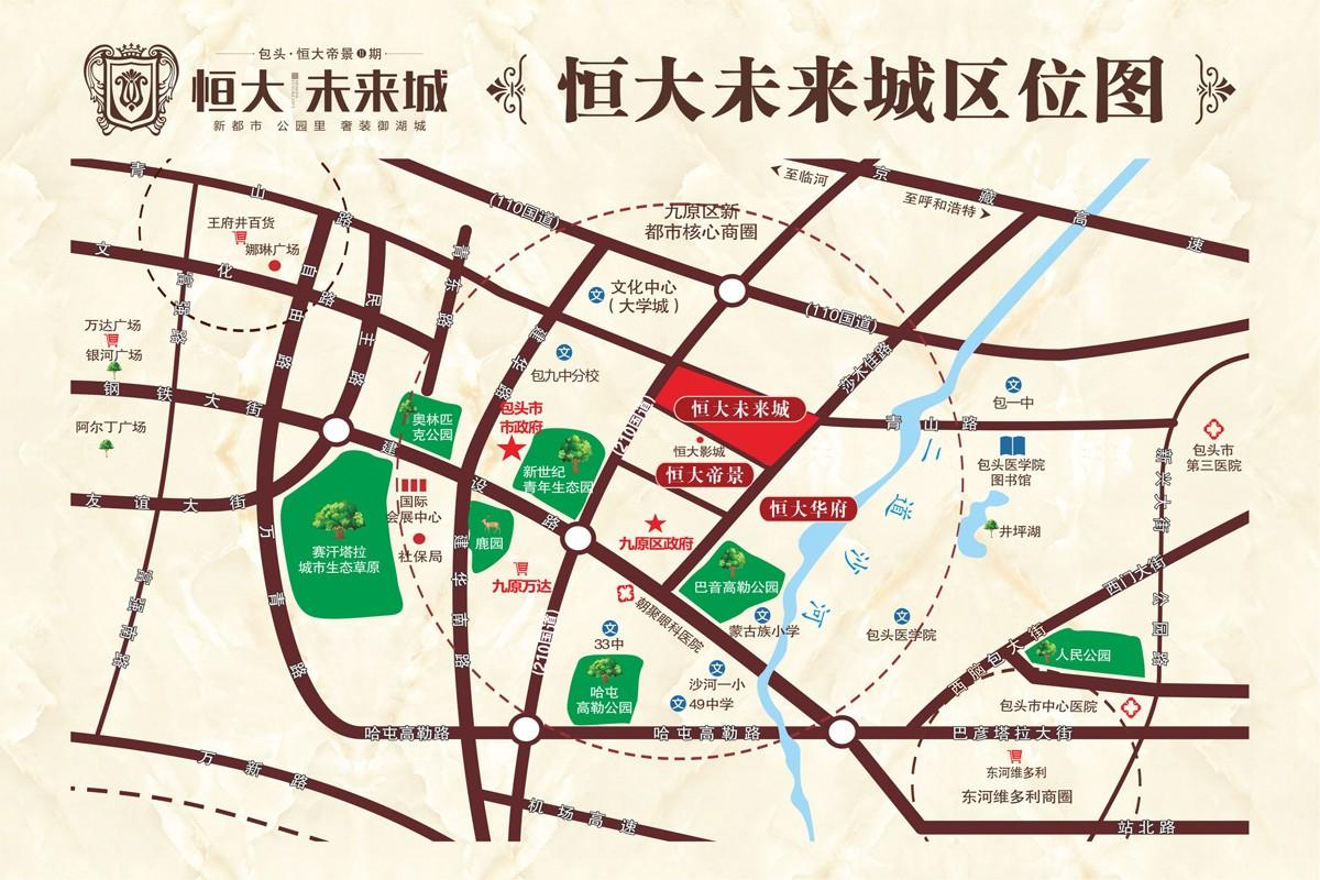 包头恒大未来城位置图