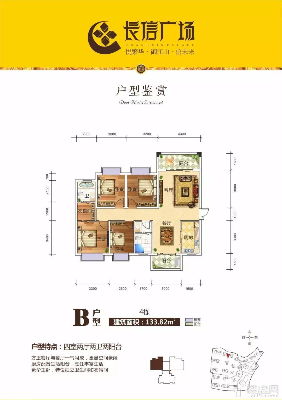 长信广场4栋B户型