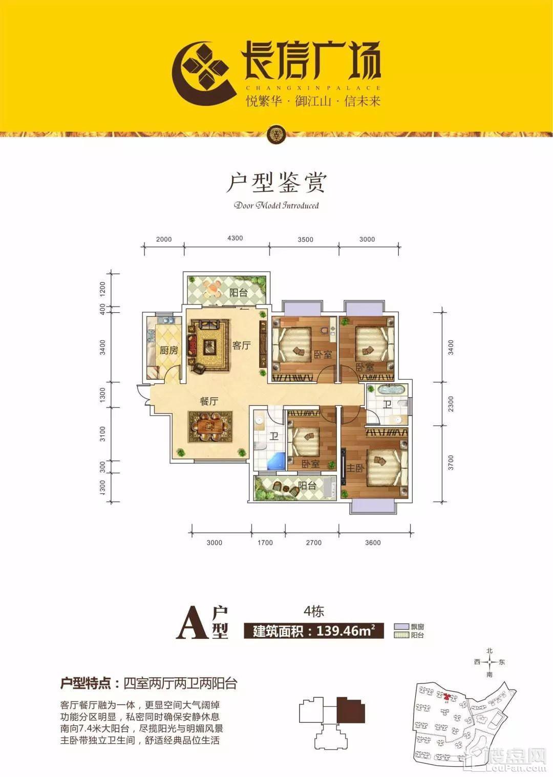 长信广场4栋A户型