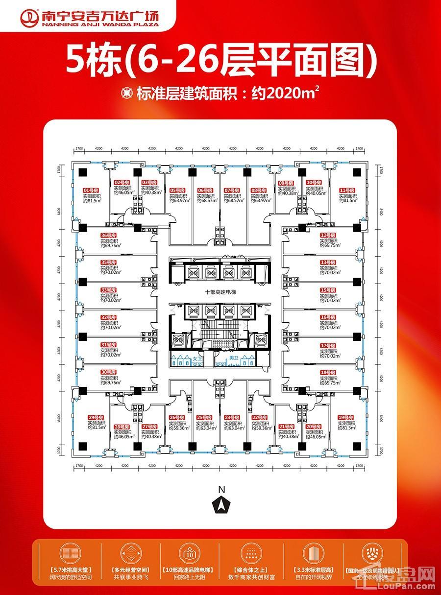 南宁安吉万达广场5栋平面图