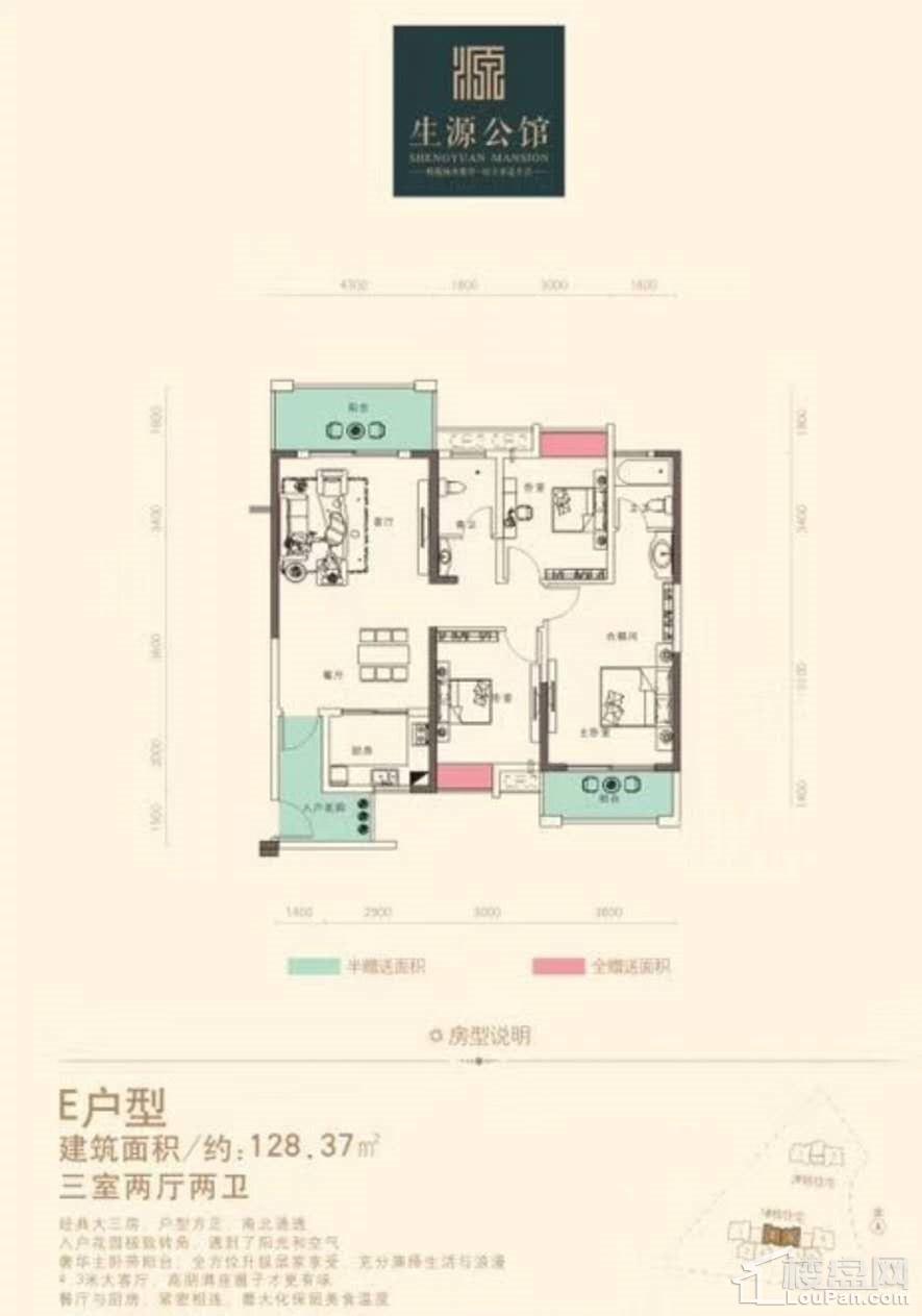 生源公馆E户型