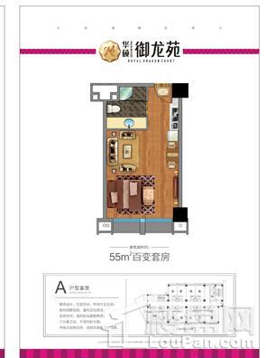 A户型公寓
