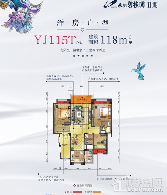 YJ115T户型