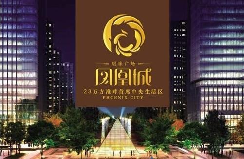明珠广场凤凰城