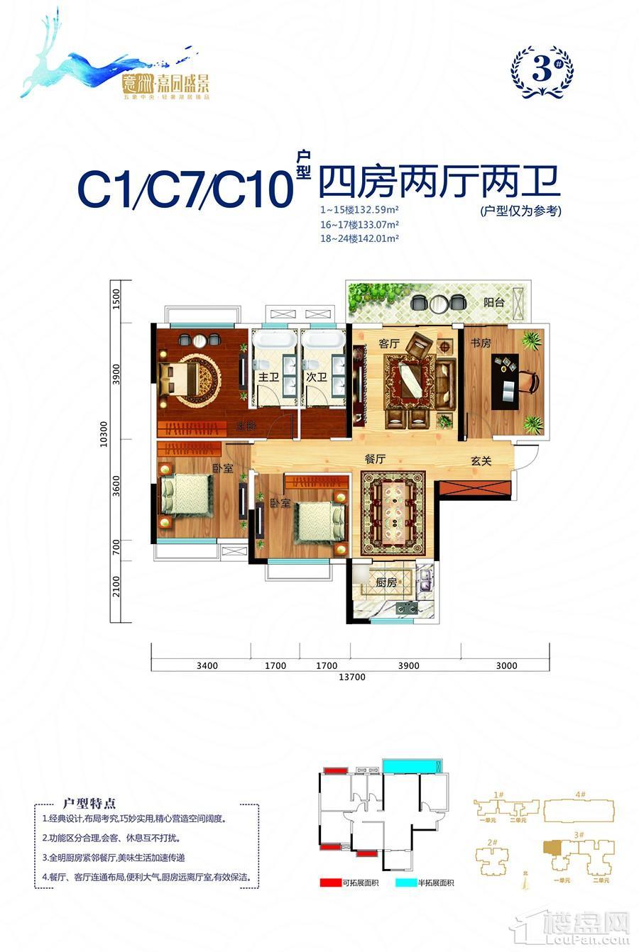 意洲嘉园盛景3#楼C1/C7/C10户型