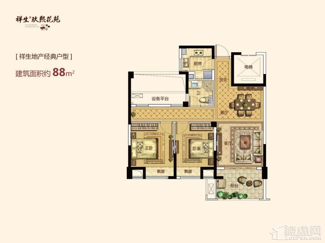 祥生玖熙花苑户型图