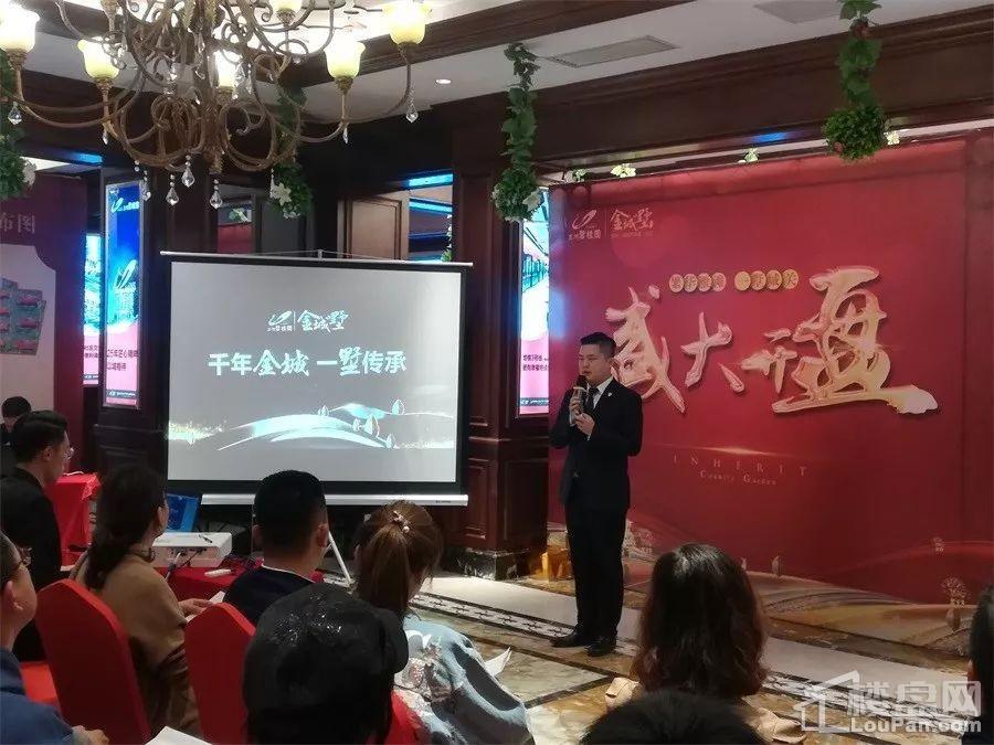 兰州碧桂园营销经理范云川先生为大家进行金城墅推介