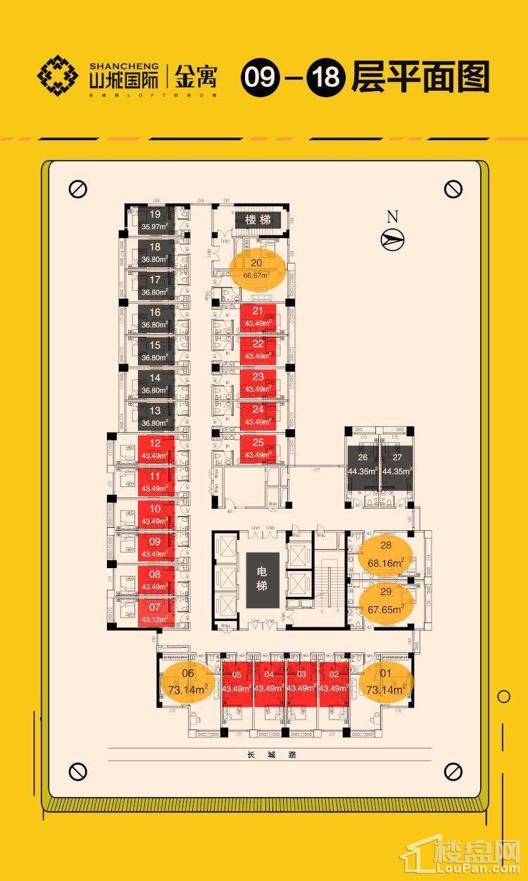 山城国际金寓户型图