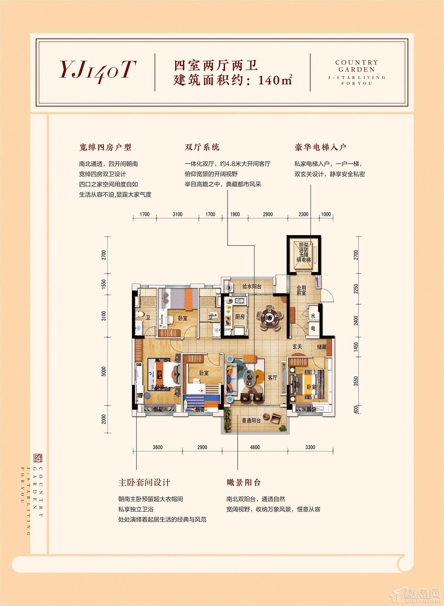 碧桂园·南平府YJ140T户型图