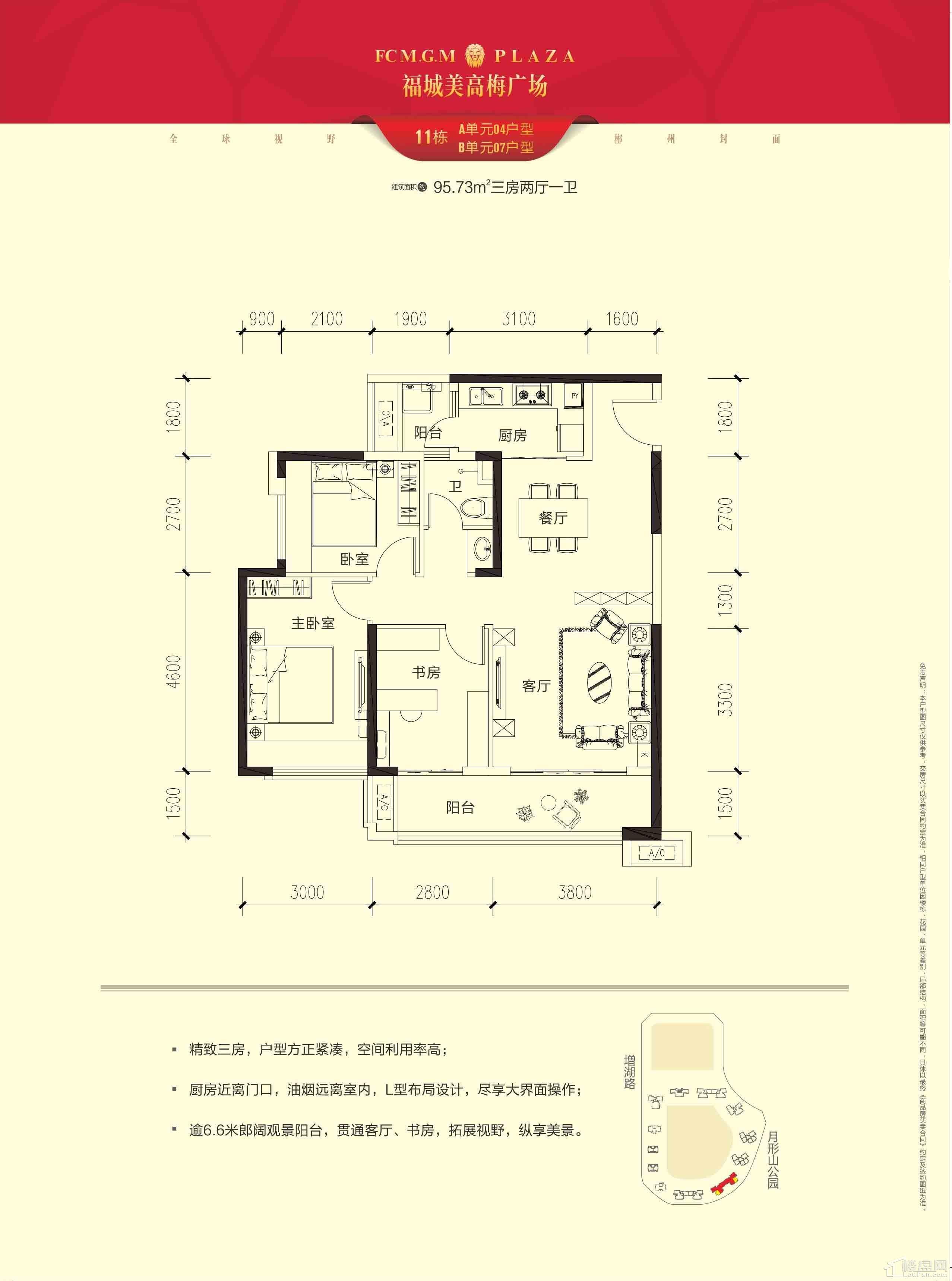 福城美高梅广场11栋4/7户型