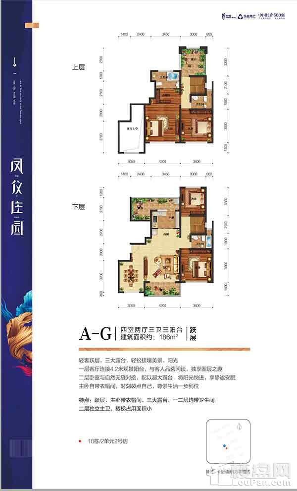 A-G户型