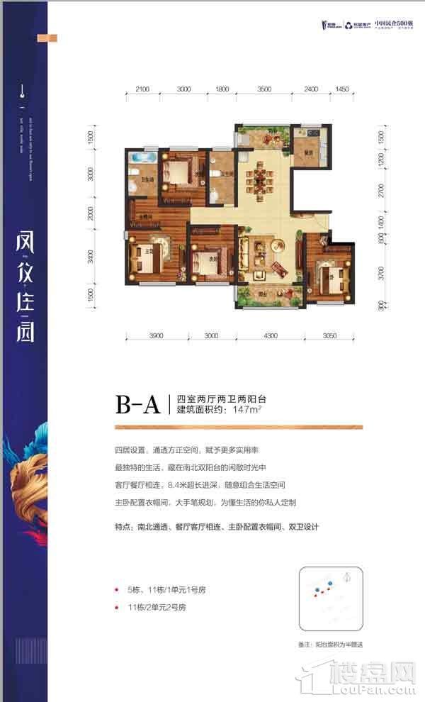 B-A户型