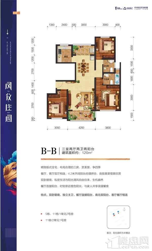 B-B户型