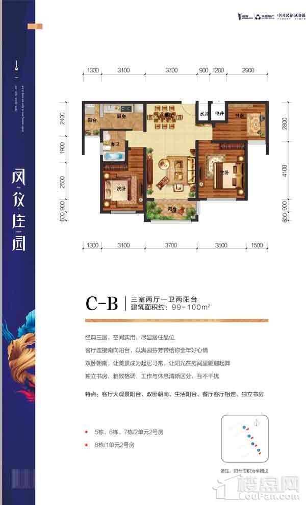 C-B户型
