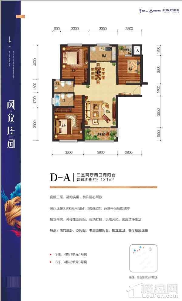 D-A户型