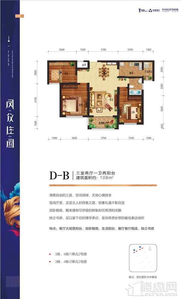 D-B户型