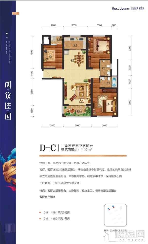 D-C户型