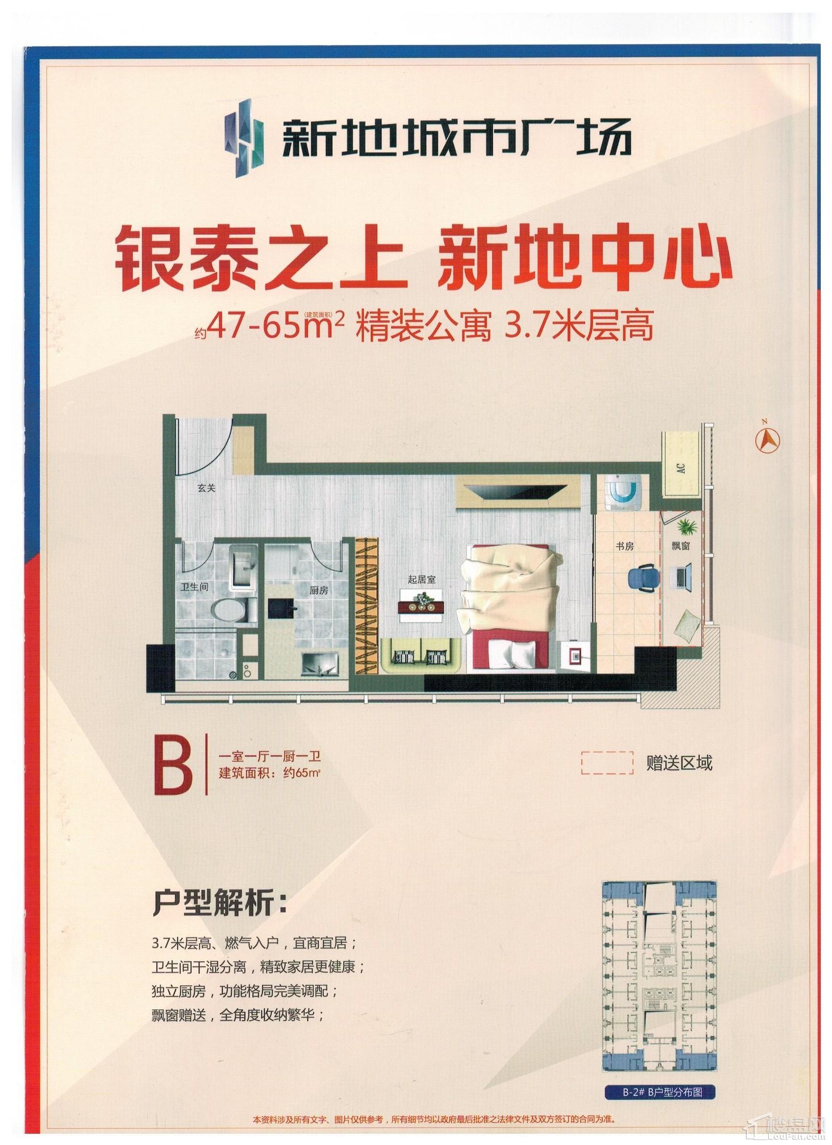 精装公寓B户型