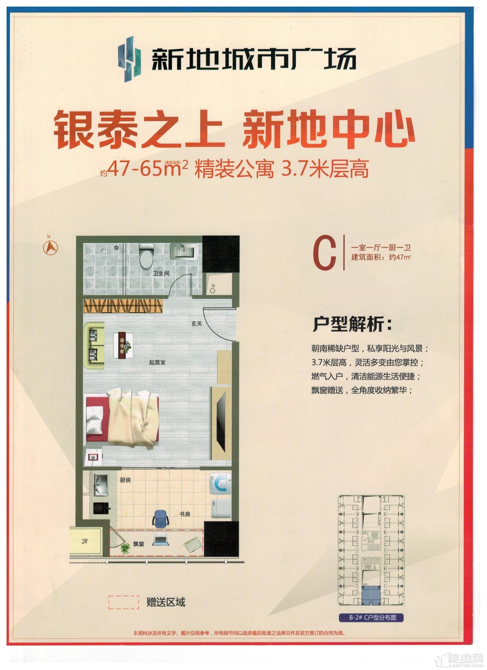 精装公寓C户型
