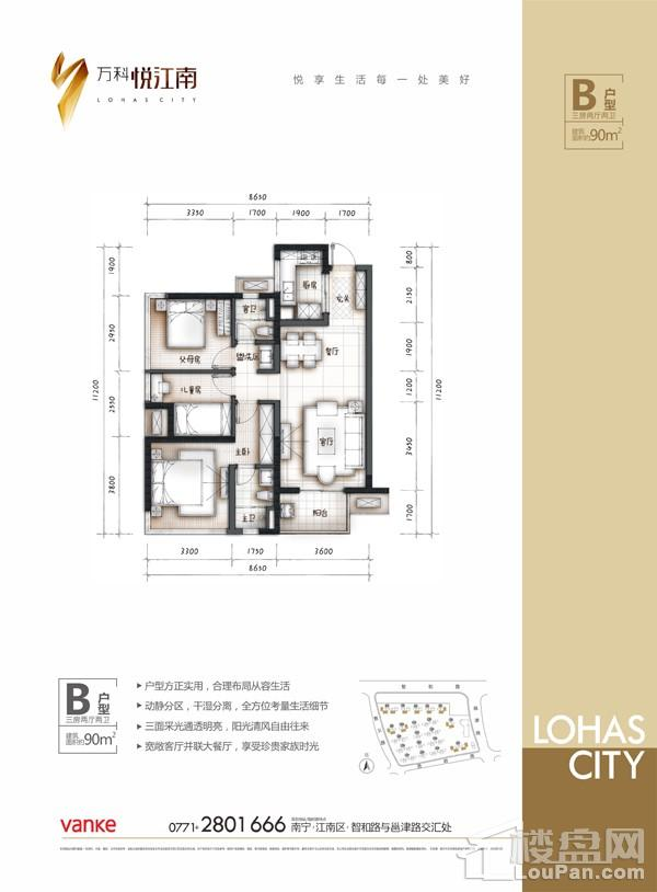 万科悦江南1-10#楼B户型